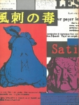 風刺の毒 | 埼玉県立近代美術館