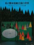 私の製本装幀芸術の世界 | ケルスティン・ティ二・ミウラ