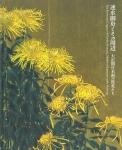 速水御舟とその周辺 大正期日本画家の俊英たち | 世田谷美術館