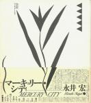 マーキュリー・シティ | 永井宏