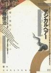 マジカル・ヘアー 髪のエロスとコスモス | 伊藤俊治