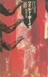 ワイルド・ボーイズ(猛者) 死者の書 | ウィリアム・S・バロウズ