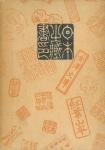 日本の蔵書印 | 小野則秋