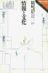 情報と文化 多様性・同時性・選択性 | 松岡正剛、戸田ツトム