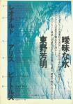 曖昧な水 レオナルド・アリス・ビートルズ | 東野芳明