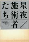 詩画集 星夜/施術者たち | 渋沢孝輔、建石修志、司修 他
