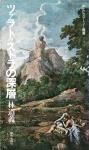 エピステーメー叢書 ツァラトゥストラの深層 | 林道義