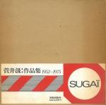 菅井汲 作品集 1952-1975