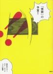 「芸術」の予言!!60年代ラディカル・カルチュアの軌跡 | 藪崎今日子