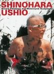 篠原有司男 ボクシング・ペインティングとオートバイ彫刻 | 神奈川県立近代美術館