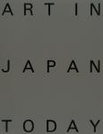 日本の現代美術 1985-1995 | 東京都現代美術館