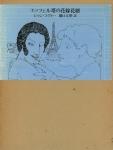 エッフェル塔の花嫁花婿 | ジャン・コクトー