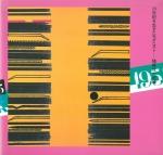 20世紀を生きたモダニスト 猪熊弦一郎展 | 東京ステーションギャラリー