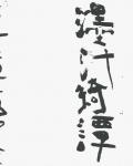 【新刊】Marvelous Tales of Black Ink | Nobuyoshi Araki 荒木経惟