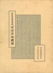国立国会図書館所蔵 古活字版図録
