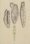 草の花 | 細田幸平