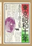東京昭和十一年 | 桑原甲子雄写真集