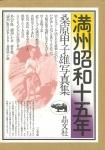 満州昭和十五年 | 桑原甲子雄写真集