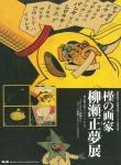 槿の画家 柳瀬正夢展 | 武蔵野美術大学美術資料図書館