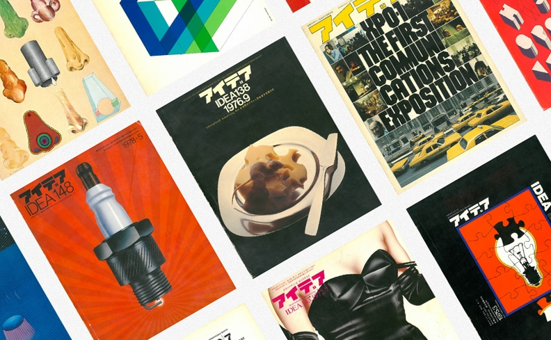 アイデア:デザイン・アーカイブとしての雑誌