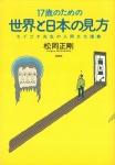 17歳のための世界と日本の見方 セイゴオ先生の人間文化講義 | 松岡正剛