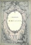 三島由紀夫 | 美徳のよろめき