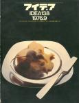 アイデア No.138 | ハーブ・ルバーリンとアッパ&ロー・ケース誌