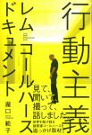 行動主義 レム・コールハースドキュメント | 瀧口範子