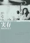実存 1968-69 状況劇場 | 西村多美子