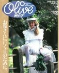 Olive vol.33 1983年11月3日号 | マガジンハウス