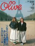 Olive vol.39 1984年2月18日号 | マガジンハウス