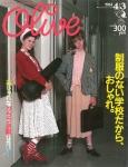 Olive vol.42 1984年4月3日号 | マガジンハウス