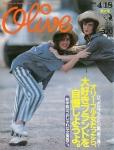 Olive vol.43 1984年4月18日号 | マガジンハウス