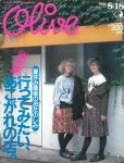Olive vol.51 1984年8月18日号 | マガジンハウス