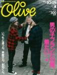 Olive vol.55 1984年10月18日号 | マガジンハウス