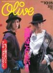 Olive vol.78 1985年10月18日号 | マガジンハウス