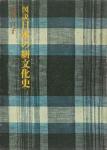 図解 日本の絣文化史 | 福井貞子