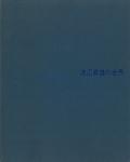 渡辺義雄の世界 人・街・建築への視線 | 東京都写真美術館