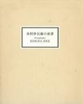 木村伊兵衛の世界 | 東京都写真美術館