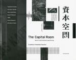 資本空間 The Capital Room | スリー・ディメンショナル・ロジカル・ピクチャーの彼岸