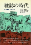 雑誌の時代 その興亡のドラマ | 尾崎秀樹、宗武朝子