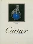 Cartier ロイヤル・ジュエラー 創造の歴史 | ハンナ・ナーデル・ホッファー