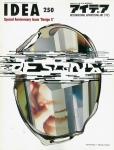 アイデア No.250   Special Anniversary Issue 'DesignX'