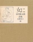 女に | 谷川俊太郎詩集