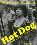 ワイズ出版写真叢書 10 Hot Dog 新宿1999-2000 | 渡辺克巳