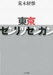 東京ゼンリツセンガン | 荒木経惟