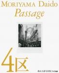 ワイズ出版写真叢書 1 4区 | 森山大道