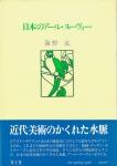 日本のアール・ヌーヴォー | 海野弘