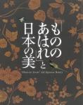 「もののあはれ」と日本の美 | 石田佳也、佐々木康介、柴橋大典