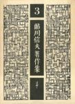 鮎川信夫著作集3 | 詩論 II